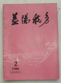 益阳税务 杂志 1986年第2期