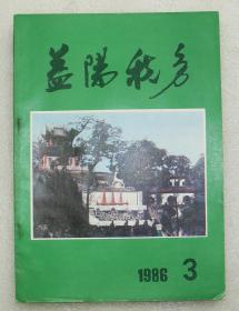 益阳税务 杂志 1986年第3期