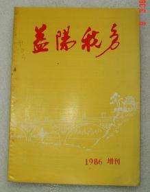 益阳税务 杂志 1986年增刊