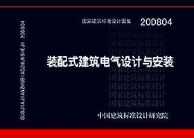 国家建筑标准设计图集 20D804 装配式建筑电气设计与安装 中国建筑西南设计研究院有限公司 中国建筑标准设计研究院有限公司 中国计划出版社