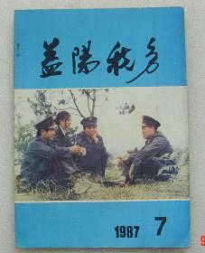 益阳税务 杂志 1987年第7期