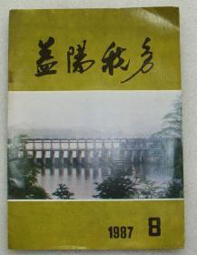 益阳税务 杂志 1987年第8期