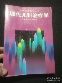 现代临床医学丛书:现代儿科治疗学