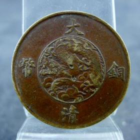 宣三大清铜币宣统三年百枚换银币一圆十文铜元保真保老古董古玩杂项收藏