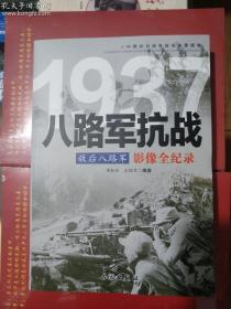 中国抗日战争战场全景画卷1937八路军抗战影像全纪录