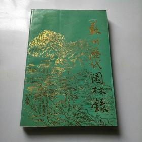 苏州历代园林录