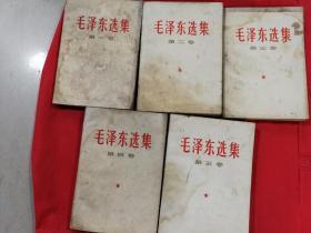 毛泽东选集5卷全 品如图免争议