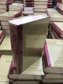 (现货)艾凡赫 项星耀译 网格本  外国文学名著系列 人民文学出版社