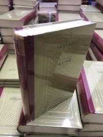 现货 木工小史 网格本 乔治·桑 著 外国文学名著丛书 人民文学出版社