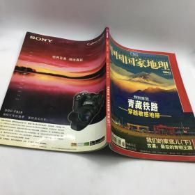 中国国家地理2004.2