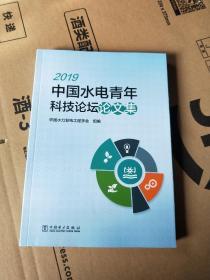 2019中国水电青年科技论坛论文集