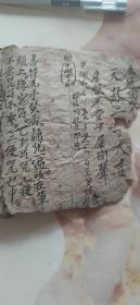 罕见符咒写本
