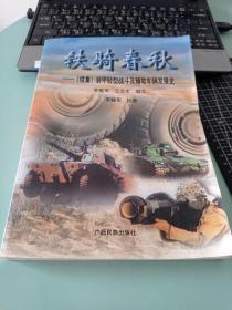 铁骑春秋·续集:装甲轻型战斗及辅助车辆发展史