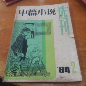 中篇小说选刊1984.2