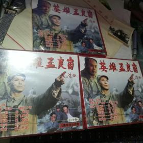 六集电视连续剧  《英雄孟良崮》    VCD三盒装 未拆封新碟.