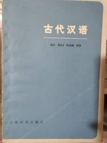 《古代汉语》