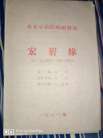 京剧节目单:宏碧缘(王玉玲 康二明  赵葆秀 班德福)北京京剧四团1981