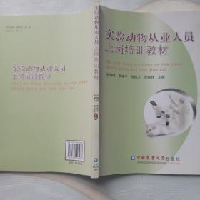 实验动物从业人员上岗培训教材