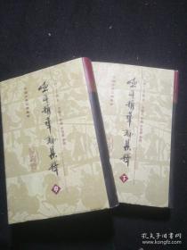 渔洋精华录集释(全三册 缺上册)