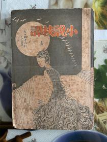 1931年蒋瑞藻(小说枝谈)下卷 初版