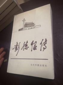彭德怀传 -当代中国人物传记丛书