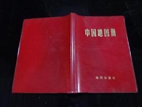 中国地图册(塑套本) 地图出版社  1966年第4版1981年印    货号84-6