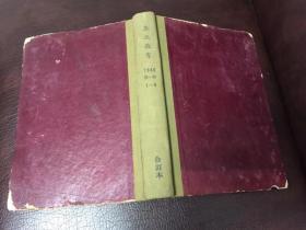 东北教育(民国卅八年创刊号至第六期合订本)