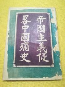 民国16年初版 帝国主义侵略中国痛史