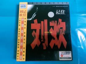 歌曲CD光盘《记住刘欢》