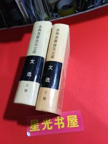 古典名著普及文库:文选(上下全)( 1版1印)详见书影