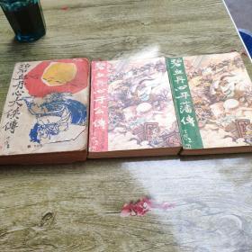 碧血丹心大侠传,碧血丹心平藩传,碧血丹心于公传(三册全)