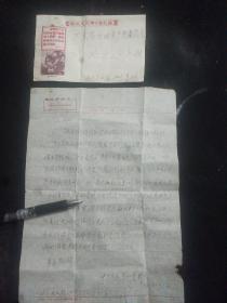上海党员高仕奇写给广东刘兴元将军的一封信,文革信封邮票