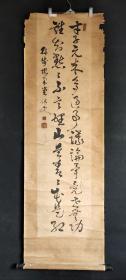 D1196:回流手绘书法图立轴(日本回流.回流老画.老字画
