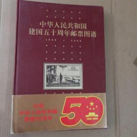 中华人民共和国建国50周年邮票图谱