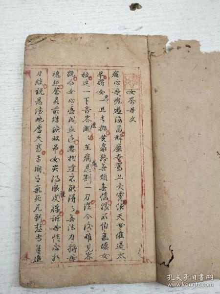 朱丝栏手抄祭文一厚本,书法漂亮。