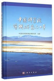中国科学院盐湖研究六十年