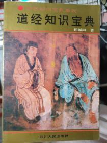 宗教经书宝典系列 《道经知识宝典》