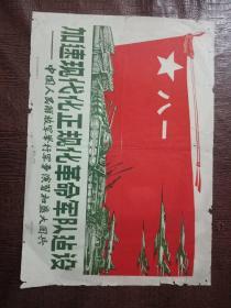 加速现代化正规化革命军队建设——中国人民解放军举行军事演习和盛大阅兵(新闻展览照片宣传画)