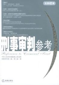 刑事审判参考(总第41集) 中华人民共和国人民法院刑事审判第二