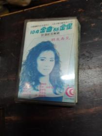 磁带10年金曲88金星
