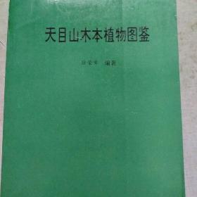 天目山木本植物图鉴(内页干净未翻阅)