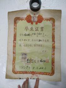 1957年毕业证书 广东省台山县大塘乡第二小学 带照片