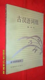 古汉语词组(陈守礼 著)