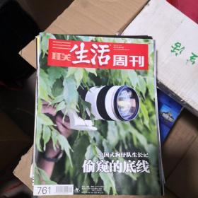 三联生活周刊761