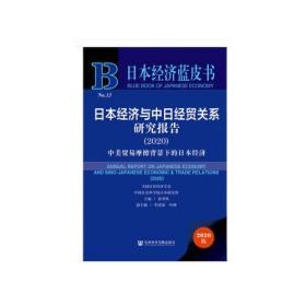 日本经济蓝皮书:日本经济与中日经贸关系研究报告2020