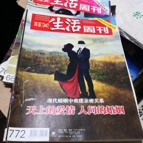 三联生活周刊772