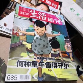 三联生活周刊685