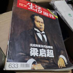 三联生活周刊633