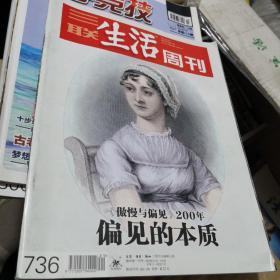 三联生活周刊736