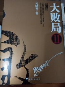 大败局2(修订版)
